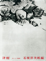 Ichiro Kojima Tsugaru